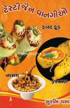 Tasty jain vanagio gujarati book by surbhi vasa forumfinder Image collections