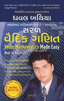 Vedic Mathematics Book