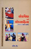 Lokvidhya Ane Loksahitya (Tatkaal Ane Aaje)