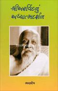 Shri Arvindnu Adhyatm Darshan