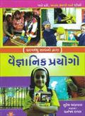 Ghargatthu Sadhano Dwara Vaigyanik Prayogo Vol.2