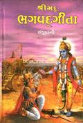 Shrimad Bhagvadgita Sanjivani