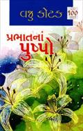 Prabhatna Pushpo