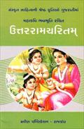 Uttarram Charitam