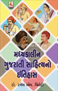 Madhyakalin Gujarati Sahityano Itihas