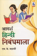 Adarsh Hindi Nibandhmala
