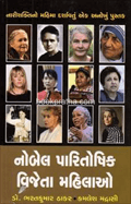 Nobel Paritoshik Vijeta Mahilao