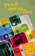 Gujarati Vyakaran Ane Lekhan *