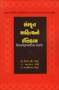 Sanskrit Sahityano Itihas