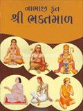 Nabhaji Krut Shri Bhaktmaal