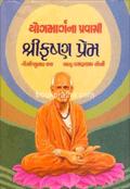 Yogmargana Pravasi Shri Krushprem