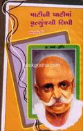 Matini Patima Mrutyunjayi Lipi - Essays in Psychology