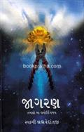 Jagran : Tamaso Ma Jyotirgmay