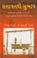 Sattavanthi Subhash