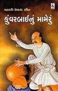 Mahakavi Premanand Rachit Kumvarbainu Mameru