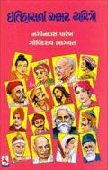 Itihasna Amar Charitro
