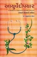 Ayurvedopchar - Panchkarma Upacharo Sahit