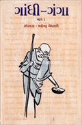 Gandhi Ganga Vol.1