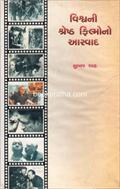 Vishvani Shreshth Filmono Aswad