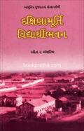 Dakshinamurti Vidyarthibhavan