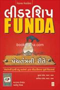 Leadership Funda : Panchtantrani Rite