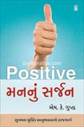 Positive Mannu Sarjan