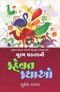 Mulya Ghadtarni Kahevat Kathao
