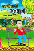 Bagichani Babal