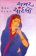 Amar Chandlo
