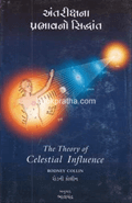 Antrikshna Prabhavno Siddhant - The Theory of Celestial Influence