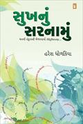 Sukhnu Sarnamu