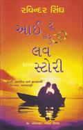 I Too Had A Love Story ~ Gujarati