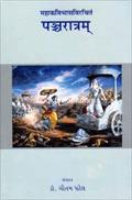 Mahakavibhasvirachit Pancharatram