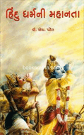 Hindu Dharmni Mahanata ~ Hindu Dharmana Sidhhanto