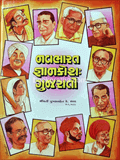 Navbharat Gnankosh : Gujarati