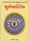 Surya Jyotish