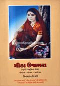 Mitha Ujagara ~ Juni Rangbhumi Gito