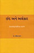 Chhand Ane Alankar*