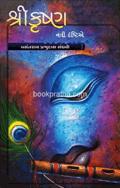 Shri Krishna Navi Drashtie