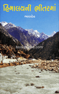 Himalayni Bhitarma