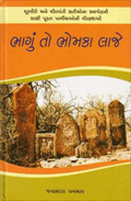 Bhagu To Bhomaka Laje