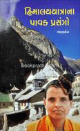 Himalayyatrana Pavak Prasango