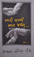 Mari Mummy Mara Pappa, Vol.2