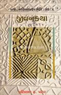 Jivankatha - SahityaSwarup