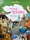 Aapanu Gujarat - 2018 Edition