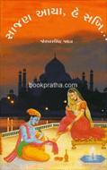 Saajan Aaya He Sakhi