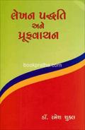 Lekhan Paddhati Ane Proofvachan