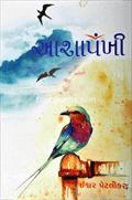 Ashapankhi
