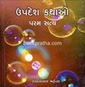 Updesh Kathao ~ Param Satya