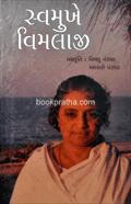 Svamukhe Vimalaji